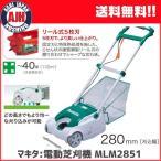 マキタ 電動芝刈機 MLM2851 電動/芝刈り機/草刈機/草刈り機