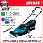 マキタ:充電式芝刈機 MLM431DPG2 電動/芝刈り機/草刈機/草刈り機