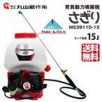 丸山製作所 背負動力噴霧機 「さぎり」 MS3910D-15 軽量 背負式 コンパクト 低振動 静音 散布機