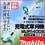 草刈機 マキタ草刈り機 MUR140DS 充電式刈払機/電動 ライトバッテリ付属