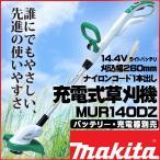 草刈機 マキタ草刈り機 MUR140DZ 充電式刈払機/電動(バッテリ・充電器別売)