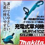 草刈機 マキタ草刈り機 MUR141DZ 充電式刈払機/電動(バッテリ・充電器別売)