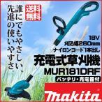 草刈機 マキタ草刈り機 MUR181DRF 充電式刈払機/電動(バッテリ付属)