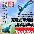 草刈機 マキタ草刈り機 MUR181DZ 充電式刈払機/電動(バッテリ・充電器別売)