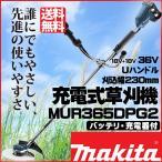 ショッピング充電式 マキタ充電式草刈り機 MUR365DPG2 Uハンドル (バッテリ・充電器付属)