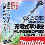 ショッピング充電式 マキタ充電式草刈り機 MUR366DPG2 ループハンドル (バッテリ・充電器付属)