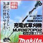 ショッピング充電式 マキタ充電式草刈り機 MUR367DPG2 2グリップ (バッテリ・充電器付属)