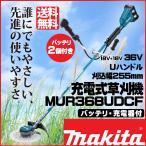マキタ makita  充電式草刈機 Uハンドル 36V 3Ah バッテリ2本 充電器付 MUR368UDCF