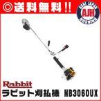 ラビット刈払機 .NB3060UX. 肩掛け刈払い機