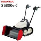 ショッピングホンダ 除雪機 ホンダ除雪機 ユキオスe 電動ブレード除雪機 SB800e-J
