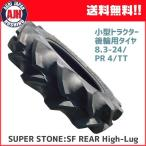SUPER STONE:小型トラクター後輪用タイヤ SF REAR High-Lug 8.3-24/PR 4 /TT【代引き不可商品】