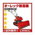 オーレック小型除雪機 .SGW802. ミニ除雪機スノーグレーダー