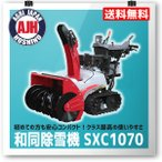 除雪機 ワドー除雪機 小型除雪機 SXC1070