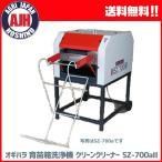 オギハラ 育苗箱洗浄機 クリーン・クリーナー SZ-700aII 【代引き不可】