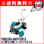クボタ耕運機 .TMS30-M5TUE3. ミニ耕うん機ニューミディスタイル/管理機