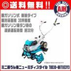 【在庫あり】クボタ 耕運機 TMS30-M6TUE3Y3 ミニ耕うん機ニューミディスタイル 管理機 代引不可