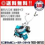 クボタ 耕運機 TMS30-SM6TUE3 ミニ耕うん機ニューミディスタイル 管理機 代引不可