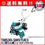 クボタ耕運機 .TMS30-SM5TUE3. ミニ耕うん機ニューミディスタイル/管理機