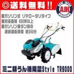 クボタ耕運機 .TR9000. ミニ耕うん機陽菜Style(試運転・オイル充填)/管理機