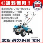 クボタ 耕運機 TRS30-D ミニ耕うん機菜ビStyle(試運転・オイル充填) 管理機