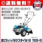 【受注生産】クボタ 耕運機 TRS30-US ミニ耕うん機菜ビStyle(試運転・オイル充填) 管理機