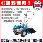 クボタ耕運機 .TRS30-USD. ミニ耕うん機菜ビStyle(試運転・オイル充填)/管理機