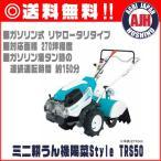 クボタ耕運機 .TRS50. ミニ耕うん機陽菜Style(試運転・オイル充填)/管理機