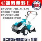 クボタ耕運機 .TRS60. ミニ耕うん機陽菜Style(試運転・オイル充填)/管理機