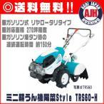 クボタ耕運機 .TRS60-H. ミニ耕うん機陽菜Style(試運転・オイル充填)/管理機