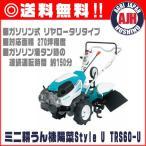 クボタ耕運機 .TRS60-U. ミニ耕うん機陽菜Style(試運転・オイル充填)/管理機