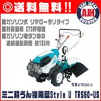 クボタ耕運機 .TRS60-US. ミニ耕うん機陽菜Style(試運転・オイル充填)/管理機