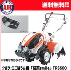 ミニ 耕うん機 クボタ 陽菜 smile TRS600 (試運転・オイル充填)/管理機