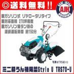 クボタ耕運機 .TRS70-U. ミニ耕うん機陽菜Style(試運転・オイル充填)/管理機