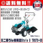 クボタ耕運機 .TRS70-US. ミニ耕うん機陽菜Style(試運転・オイル充填)/管理機