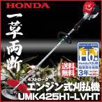 草刈機 ホンダ刈払機 UMK425H1-LVHT  ループハンドル刈払い機/片肩掛け/草刈り機