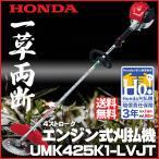 草刈機 ホンダ刈払機 UMK425K1-LVJT  【即出荷】  ループハンドル刈払い機/片肩掛け/草刈り機