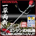 草刈機 ホンダ刈払機 UMK425K1-UVJT 【即出荷】 U字ハンドル刈払い機/片肩掛け/草刈り機