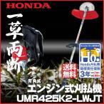 草刈機 ホンダ刈払機 UMR425K1-LWJT ループハンドル背負式刈払い機/草刈り機
