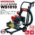 ショッピングホンダ ホンダ高圧洗浄機 WS1010-J エンジン式高圧洗浄機