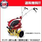 耕運機 ヤンマー ミニ耕うん機 YK300QT (標準仕様) 家庭用 小型 耕耘機