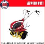 耕運機 ヤンマー ミニ耕うん機 YK300QT-D,ITWUT (デラックス仕様) 家庭用 小型 耕耘機
