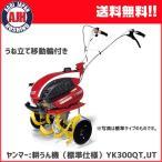 耕運機 ヤンマー ミニ耕うん機 YK300QT,UT (標準仕様、うね立て移動輪付き) 家庭用 小型 耕耘機