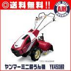 耕運機 ヤンマー耕うん機 YK450MR 標準タイプ