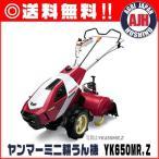 耕運機 ヤンマー耕うん機 YK650MR,Z 一軸正逆転タイプ