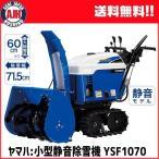 ヤマハ 小型静音除雪機 YSF1070