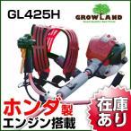 (草刈機 ホンダ カーツ) グローランド GL425H ホンダエンジン搭載 草刈機 刈払機 (両手ハンドル) (26ccクラス)