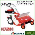 共立 自走式草刈機 HR531 ハンマーナイフモア (刈幅520mm)