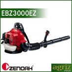 (キャッシュバック&プレゼントキャンペーン中!)ゼノア ブロワー ブロアー EBZ3000EZ (背負い式)