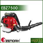 ゼノア ブロワー ブロアー EBZ7500 (背負い式)