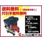 丸山製作所 エンジンセット動噴 MS171EMM-A (三菱ガソリンエンジンGB100PN搭載)
